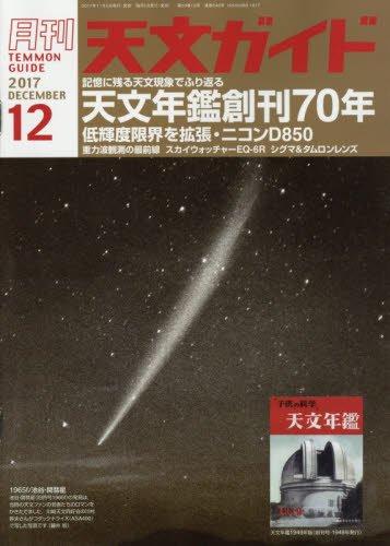 天文ガイド 2017年 12 月号