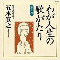 五木寛之・監修・選曲・ナレーション わが人生の歌がたり 第2巻