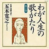 五木寛之・監修・選曲・ナレーション わが人生の歌がたり 第2巻 画像
