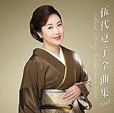 伍代夏子 全曲集2018
