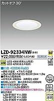 DAIKO LEDダウンライト LZ4C COBタイプ CDM-TP70W相当 埋込穴φ125mm 配光角60° 制御レンズ付 電源別売 白色タイプ ホワイト LZD-92334NW