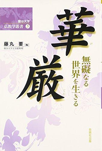 華厳―無礙なる世界を生きる (龍谷大学仏教学叢書)