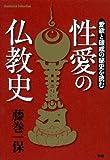 性愛の仏教史: 愛欲と破戒の秘史を読む (Esoterica Selection)
