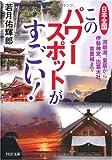 日本全国このパワースポットがすごい! (PHP文庫)