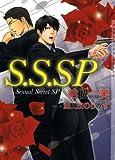 S.S.SP (ショコラ文庫)