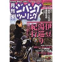 ジパングツーリング 2008年 05月号 [雑誌]
