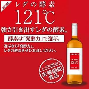 レダの酵素121℃