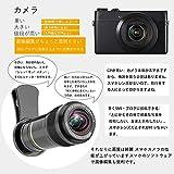 スマホ用カメラレンズ 12X望遠レンズ【完全アルミ製】、iPhoneXs Max/Xs/XR/X/8/8プラス/ 7/6 / Samsung S7 / S6 / S6 / LG/HUAWEI/Sonyとほとんどのスマートフォンに対応 携帯レンズ 望遠【12倍光学望遠レンズ 高画質】 画像