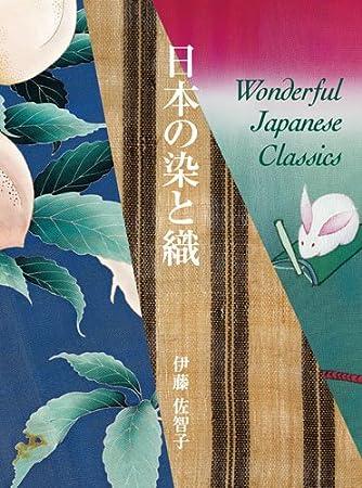 日本の染と織