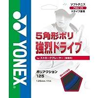 ヨネックス(YONEX) ソフトテニス ストリングス ポリアクション 125 (1.25mm) PSGA125 ロイヤルブルー