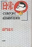 日常―COM'ON!超B級娯楽世界(スーパースラップスティック・ワールド) (DBシリーズ)