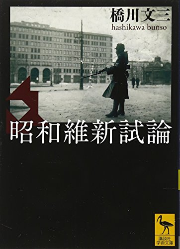 昭和維新試論 (講談社学術文庫)の詳細を見る