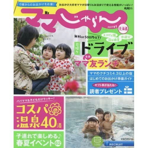 ママじゃらん北海道 2017春夏―0歳からのお出かけを応援! (リクルートスペシャルエディション)