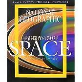 ナショナルジオグラフィック傑作写真集 SPACE