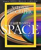 ナショナルジオグラフィック傑作写真集 宇宙探査の50年 SPACE スプートニクからカッシーニまで