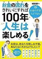 お金の流れをきれいにすれば 100年人生は楽しめる!(お金の不安 さようなら!)