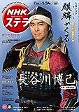 NHKウイークリーステラ 2020年 1/24号 画像