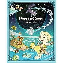 「ポポロクロイス®」Full Story Blu-ray