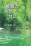 根源の光と共に-私が体験したシータヒーリング- (Parade books)