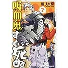 吸血鬼すぐ死ぬ 7 (少年チャンピオン・コミックス)