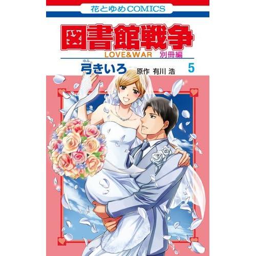 図書館戦争 LOVE&WAR 別冊編 5 (花とゆめコミックス)