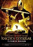 テンプル騎士団 聖杯の伝説[DVD]