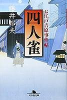 四人雀―お江戸吉原事件帖 (幻冬舎文庫)