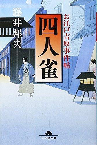 四人雀―お江戸吉原事件帖 (幻冬舎文庫)の詳細を見る