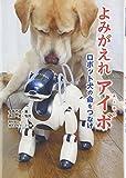 よみがえれアイボ—ロボット犬の命をつなげ (ノンフィクション知られざる世界)