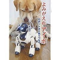 よみがえれアイボ―ロボット犬の命をつなげ (ノンフィクション知られざる世界)
