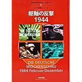 枢軸の反撃1944―ドイツ週間ニュース (MG.DVDブック・シリーズ)