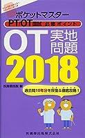 ポケットマスター PT/OT国試 必修ポイント OT実地問題 2018