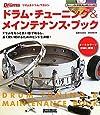ドラム・チューニング&メインテナンス・ブック (CD付き) (リズム&ドラム・マガジン) (リズム&ドラム・マガジン)