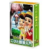こびと観察入門 シボリケダマBOX【初回限定版】 [DVD]