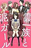 雲一族と泥ガール(1) (BE・LOVEコミックス)