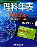 理科年表web版 個人用年間フリーパス付