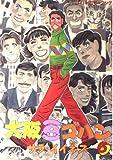 大阪豆ゴハン (6) (ワイドKCモーニング (288))
