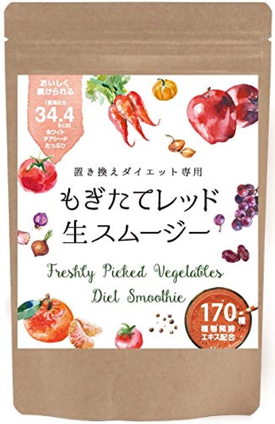 工業用敏感なふりをする紀州自然農園 置き換えダイエット専用 もぎたて 生スムージー 160g [32食] (レッド)