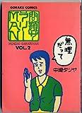 問題サラリーMAN (2) (ゴラク・コミックス)