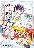 みにみに部-沙々木美仁のミニチュアレシピ- 3巻 (デジタル版Gファンタジーコミックス)
