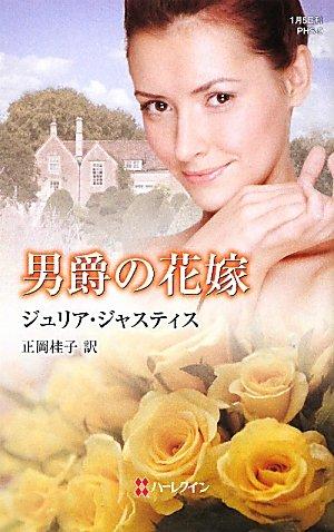 男爵の花嫁 (ハーレクイン・ヒストリカルスペシャル)の詳細を見る