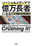 <b><いまの仕事にうんざりしているなら、この本を読め!そして自分を売りだせ!>NYタイムズ、実用書部門で初登場第1位!</b><br /><b>Twitter、YouTube、Facebook、Instagram…「次世代のザッカーバーグ」と称されるゲイリー・ヴェイナチャック。ソーシャルメディアの世界で最も稼ぐ伝説の起業家が、ビジネスにおけるSNS活用の全テクニックを伝授する。</b><br /><br />強いパーソナルブランドこそが成功の秘訣!<br />年商300万ドルのワイン会社を5年で6000万ドル企業へと成長させ、今や年商1億2500万ドルのメディア会社を経営するヴェイナチャック。彼を成功に導いた究極の絶対法則とは!? 本書ではメソッドで成功をおさめたインフルエンサーたちの事例20を詳細に紹介する。