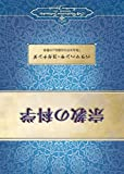 The Science of Religion (Japanese) 画像