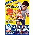 小・中学生のための走り方バイブル [DVD]
