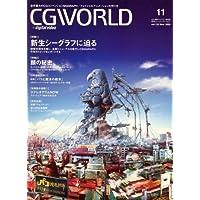 CG WORLD (シージー ワールド) 2008年 11月号 [雑誌]
