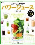 フルーツ&野菜のパワージュース (TJMOOK)