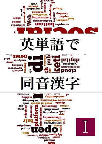 英単語で同音漢字 Ⅰ
