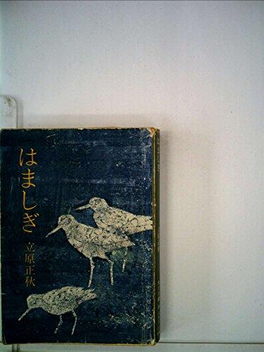 はましぎ (角川文庫 緑 298-14)の詳細を見る