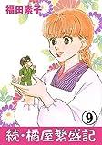 続・橘屋繁盛記 9 (カノンコミック)