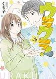 ウラクラ! 3 (LINEコミックス)